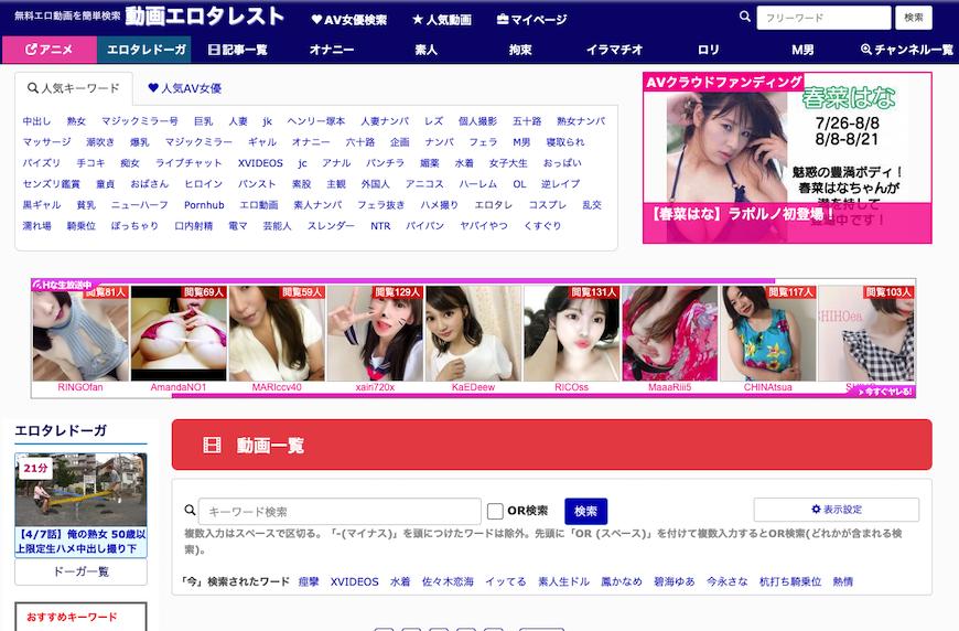 動画 人気 サイト エロ
