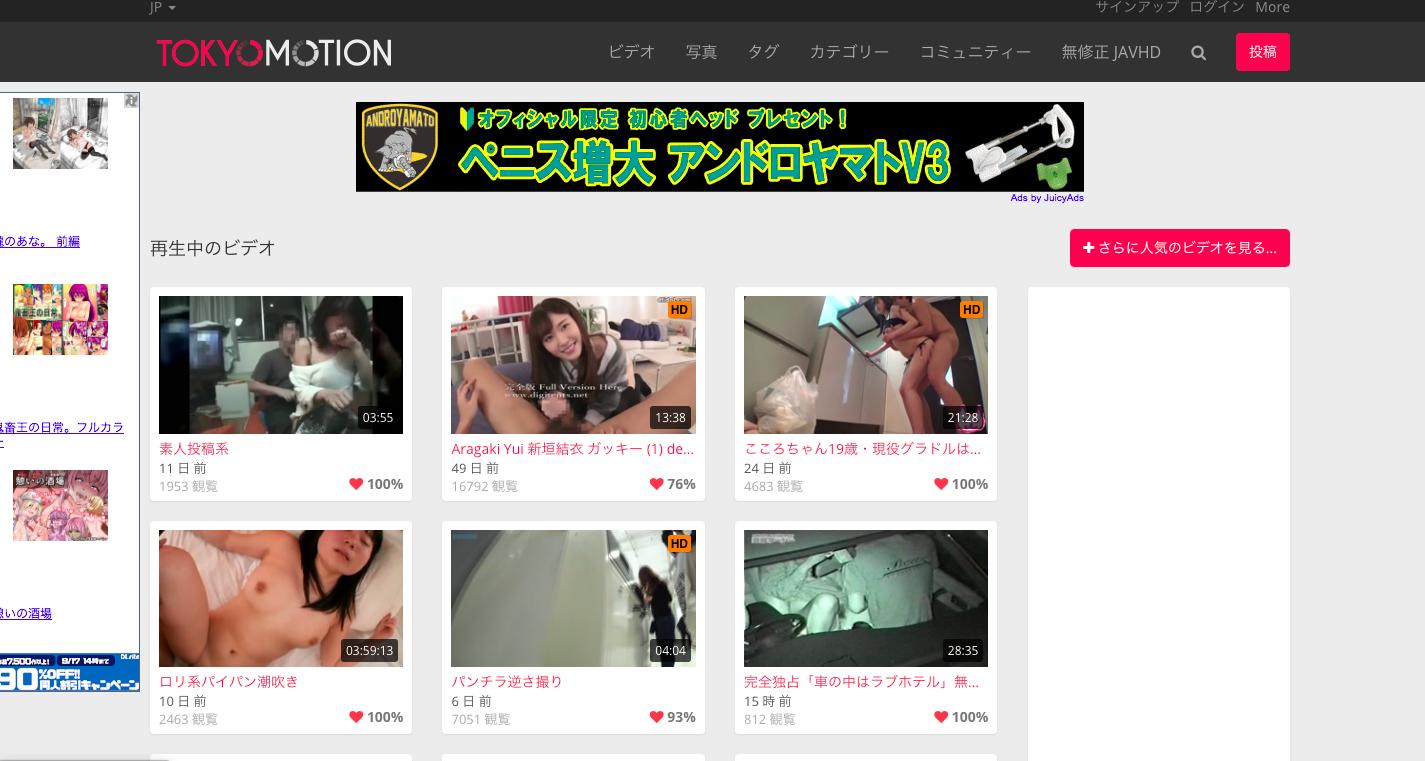 Ad エロ 動画 tokyo motion | エロ探-あなたにピッタリなエロサイトが見つかる!!